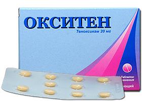 ოქსიტენი / Oxiten