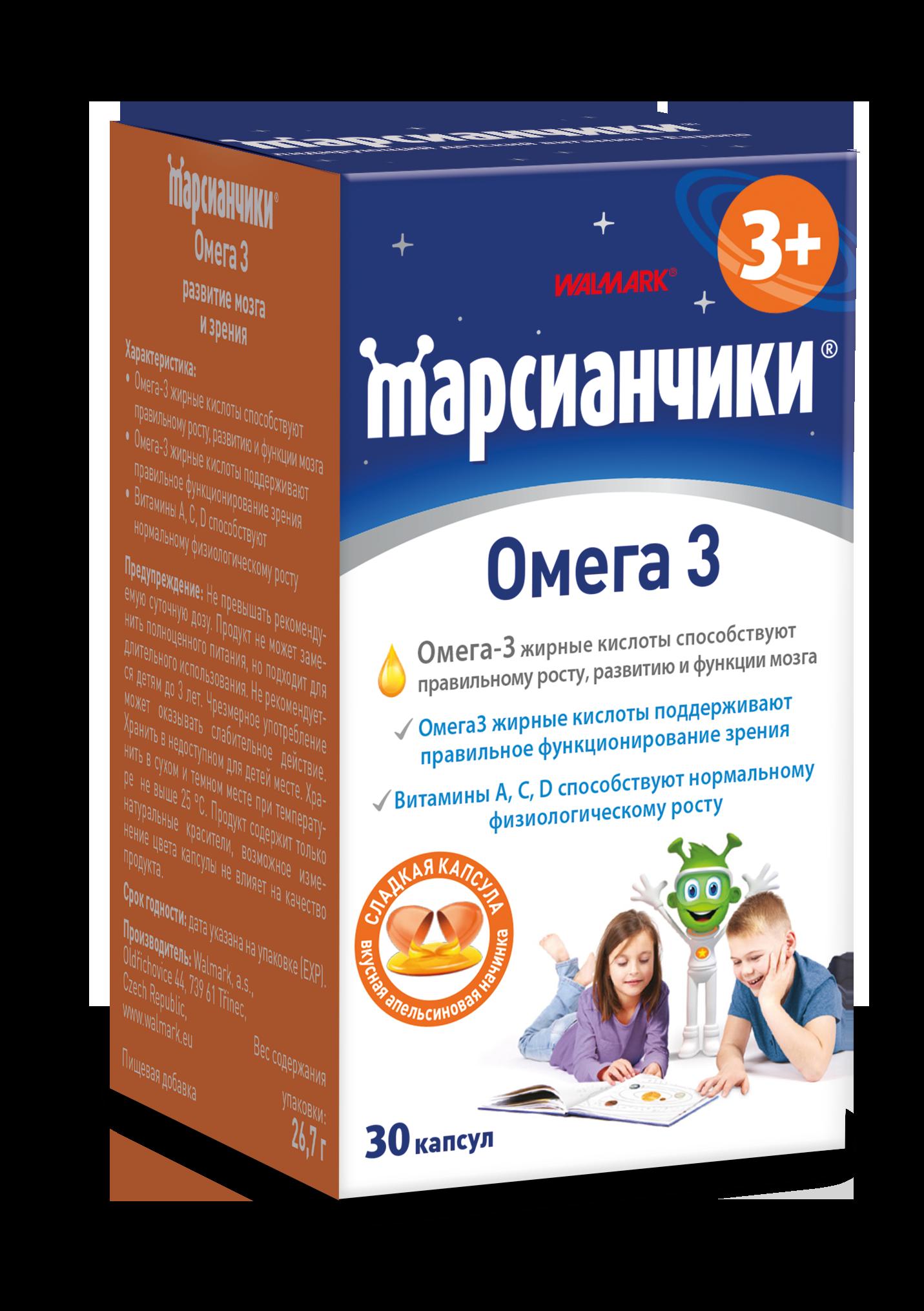 მარსიანჩიკი ომეგა 3 / Martians Omega 3