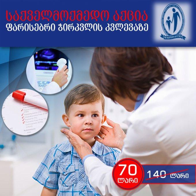 ფარისებრი ჯირკვლის კომპლექსური გამოკვლევა ბავშვებისთვის 70 ლარად ნაცვლად 140 ლარისა