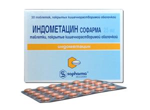 ინდომეტაცინი სოფარმა / Indometacin Sopharma