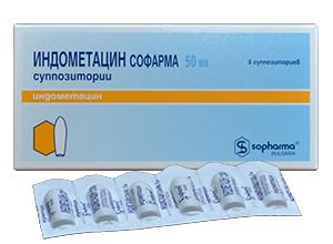 ინდომეტაცინი სოფარმა სუპოზიტორია / Indometacin Sopharma suppositories