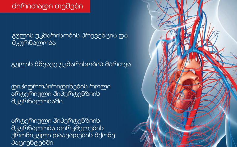 Cardio Forum