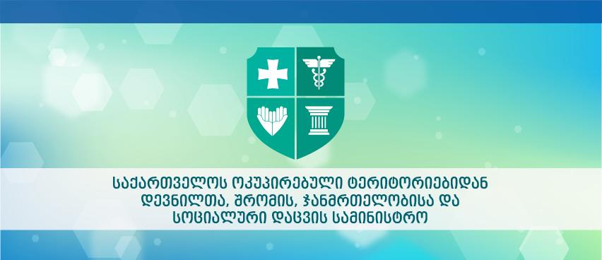 ქრონიკული დაავადებების სამკურნალო მედიკამენტებით უზრუნველყოფის პროგრამის განხორციელების მექანიზმი შეიცვალა