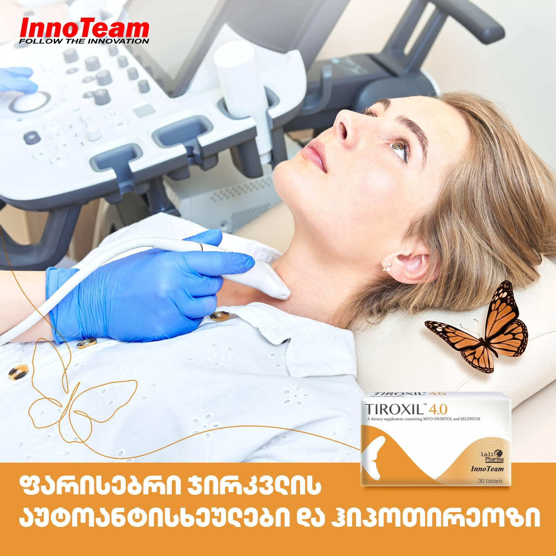 ინოვაციური, უსაფრთხო და ეფექტური მიდგომა ჰიპოთირეოზის მკურნალობაში