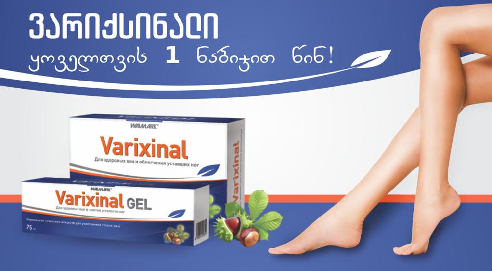 ვარიქსინალი – ბუნებრივი, კომპლექსური მიდგომა ქრონიკული ვენური დაავადებების მკურნალობისა და პრევენციისთვის