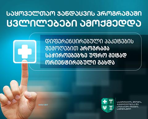 საყოველთაო ჯანდაცვის  პროგრამაში დიფერენცირებული პაკეტები ამოქმედდა