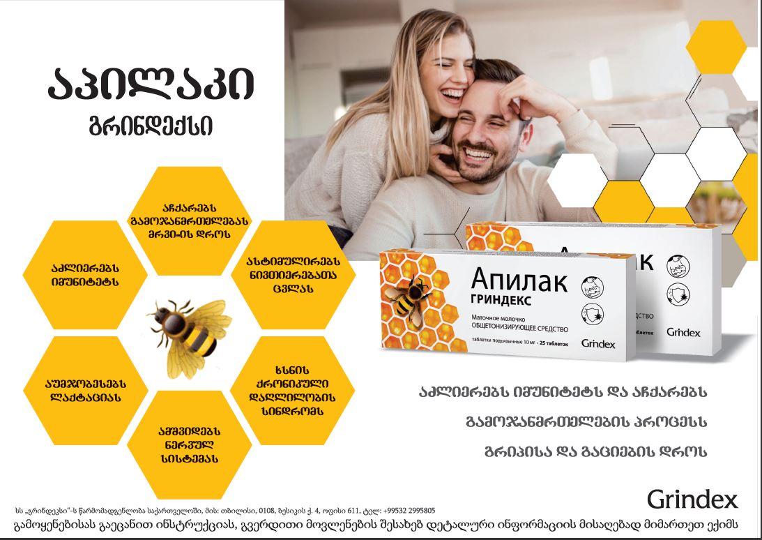 აპილაკი გრინდექსი