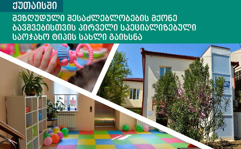 შშმ ბავშვებისთვის სპეციალიზებული საოჯახო ტიპის სახლი გაიხსნა.