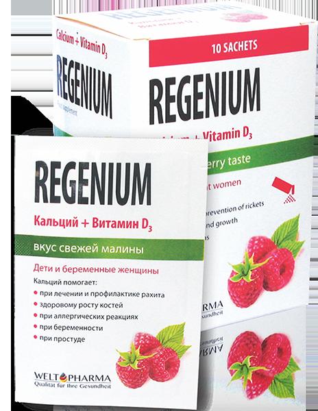 რეგენიუმი / Regenium