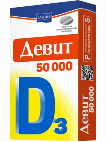 დევიტი 50 000 / Devit 50 000