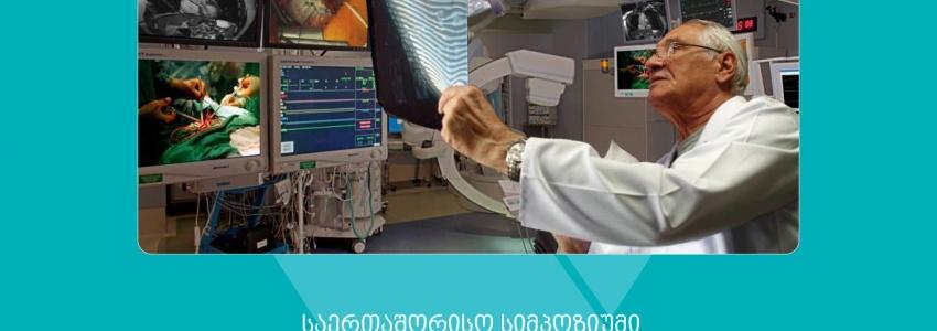 საერთაშორისო სიმპოზიუმი - ენდოსკოპიური ქირურგიისა და რეპროდუქციული მედიცინის ახალი მიმართულებები ონკოლოგიაში